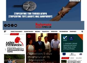 kalamatatimes.gr