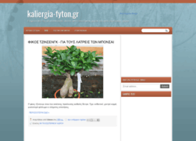 kaliergia-fyton.blogspot.gr