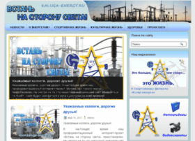 kaluga-energy.ru
