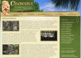 kambodzha.info