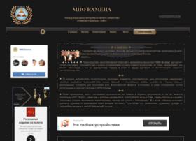 kamena-mpo.ru
