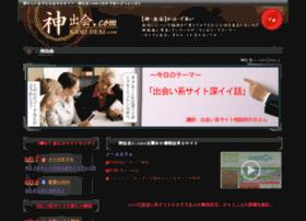 kami-deai.com