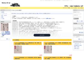 kamimono.net