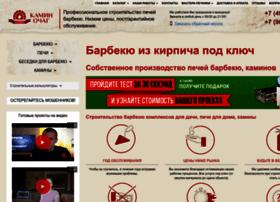 kaminochag.ru