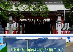 kamisu-kanko.jp