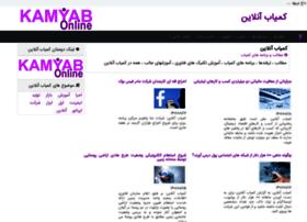 kamyabonline.com