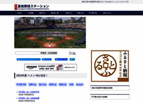 kanagawa-baseball.com