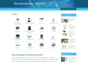 kanalizaciya-prosto.ru