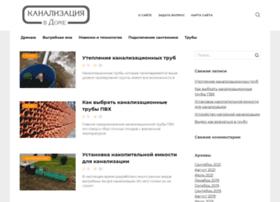 kanalizaciyavdome.ru