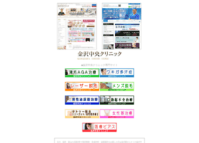 kanazawa-chuoh-clinic.com