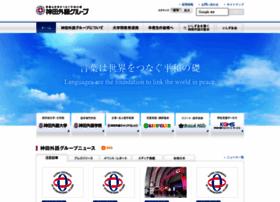 kandagaigo.ac.jp