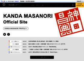 kandamasanori.com