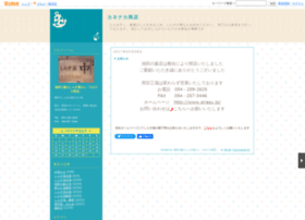kanenakasyouten.eshizuoka.jp