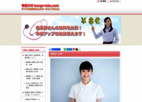 kango-labo.com