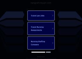 kangoshi-kyujin.com