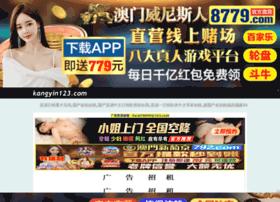 kangyin123.com