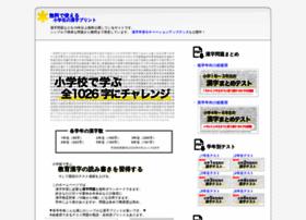 kanji1006.com