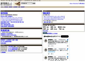 kanjijiten.net