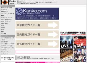 kanko.com