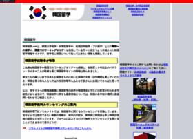 kankokuryugaku.com