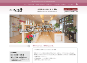 kanpou-nagomidou.com