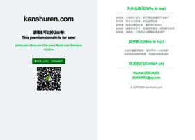 kanshuren.com
