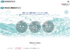 kanso.co.jp