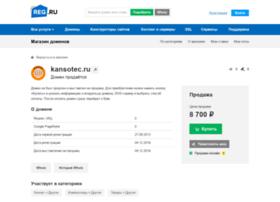 kansotec.ru