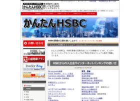kantan-hsbc.com