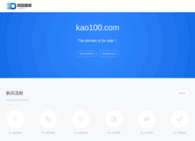 kao100.com