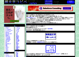 kaomoji-copy.com