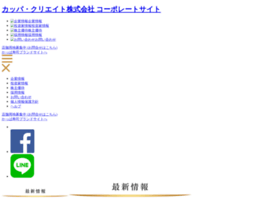kappa-create.co.jp