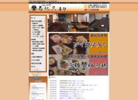 kappouwakakiku.com