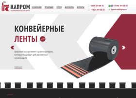 kaprom.ru