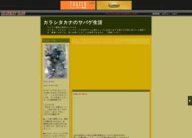 karashi.militaryblog.jp
