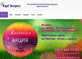 kardexpress.ru