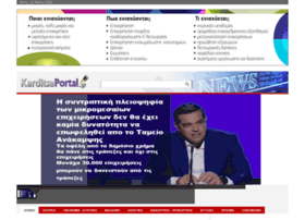 karditsaportal.gr