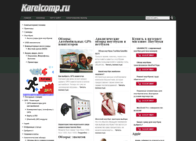 karelcomp.ru