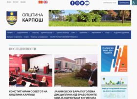karpos.gov.mk