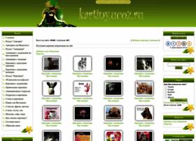 kartiny.ucoz.ru