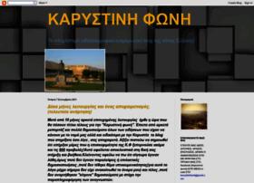 karystinhfwnh.blogspot.com
