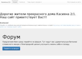 kasiyana2-1.kiev.ua
