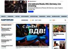 kaspyinfo.ru