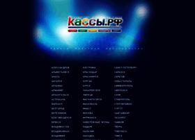 kassy.ru
