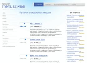 katalog-stiralnyh-mashin.ru