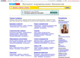 katalog.israelinfo.co.il