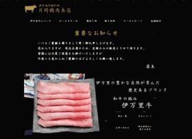 kataoka-beef.net