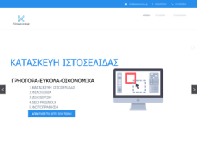 kataskevisite.com