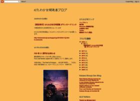katawashoujo-ja.blogspot.jp