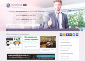 katetour.com